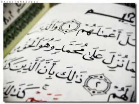 صورة احمد العجمي سورة محمد