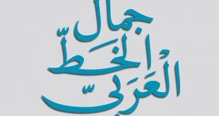 صور اجمل خط عربي