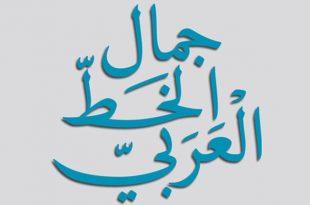 صورة اجمل خط عربي