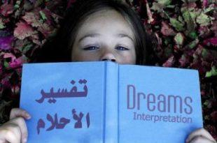 صورة المرض في الحلم
