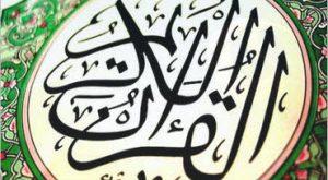 صورة اذاعة القران الكريم بث مباشر مصر