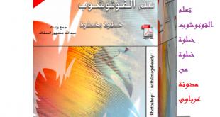 بالصور كتاب تعلم الفوتوشوب بالعربي 20160820 325 1 310x165
