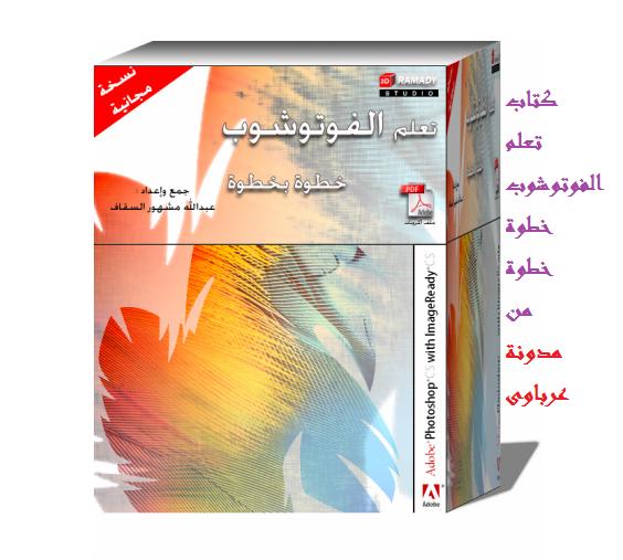 صورة كتاب تعلم الفوتوشوب بالعربي
