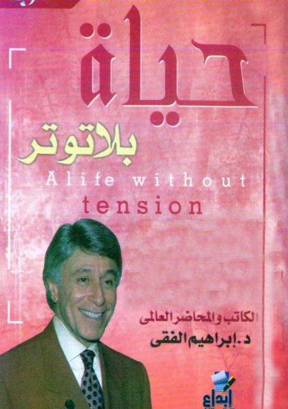 كتاب السعادة المتعثرة pdf