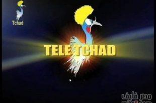 صورة تردد قناة تشاد على النايل سات