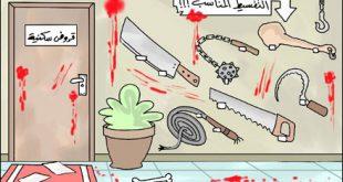 صور رسومات كاريكاتيرية مضحكة