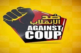 صورة تردد قناة الاخوان المسلمين