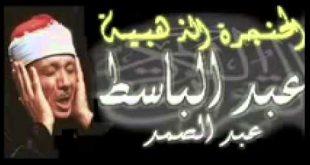 صورة ساعة ونصف من ابداعات الشيخ عبد الباسط