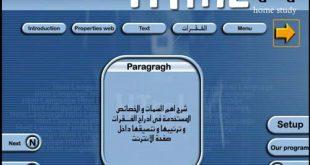 صورة شرح html بالعربي