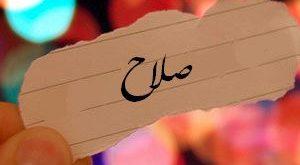 صورة اسم صلاح