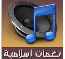 صورة نغمات اسلامية سمعنا