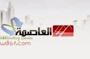 صورة تردد قناة العاصمة