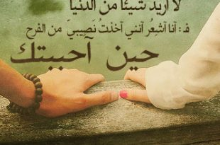 صورة عبارات حب وشوق
