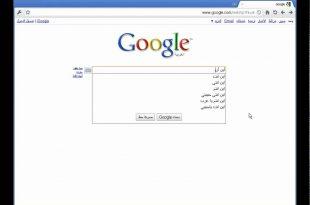 صورة كيفية البحث في غوغل