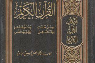 صورة كتاب قصص القران الكريم pdf