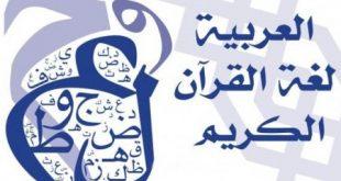بالصور مقدمة قصيرة عن اللغة العربية 20160820 4220 1 310x165