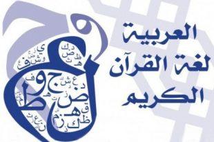 صورة مقدمة قصيرة عن اللغة العربية