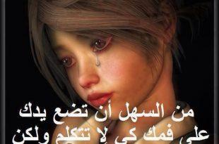 صورة كلام وجع