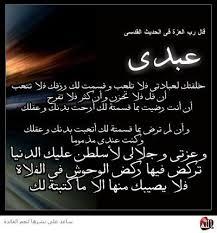 صورة يارب اهديني