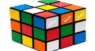 صورة مربعات ملونة