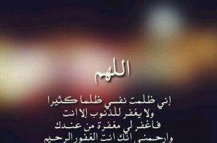 صورة صباح المغفرة والرحمة