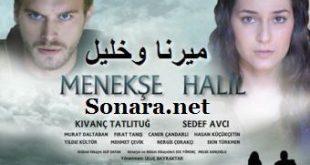 صورة مسلسلات تركية رومانسية