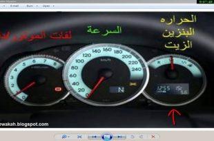 صورة تعليم قيادة السيارة