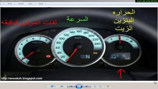 صور تعليم قيادة السيارة