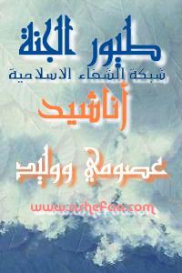 تحميل خطب محمد حسان