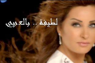 صورة كلمات اغنية بالعربي لطيفة