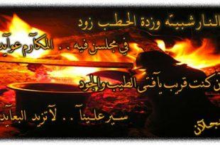 صورة شعر بدوي عن الغدر