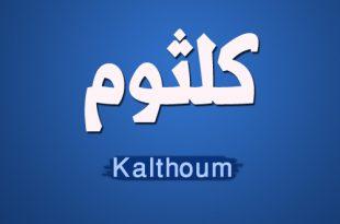 صورة معنى اسم كلثوم