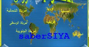 صورة تحميل الاطلس الالكتروني باللغة العربية