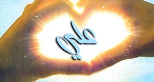صور اكتب اسمك على شكل قلب