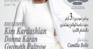 صورة مجلة هي العربية
