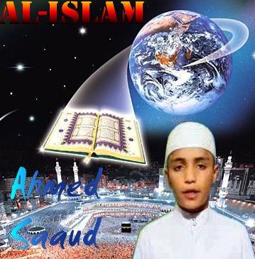 صورة القران الكريم بصوت الطفل احمد سعود mp3