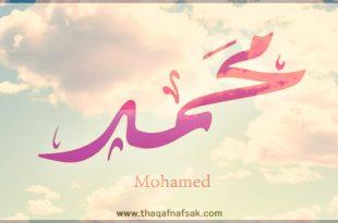 صورة معنى محمد