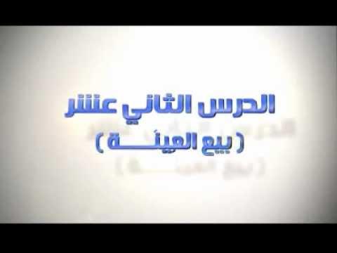 صورة بيع العينة معلومات واحكام