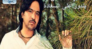 صورة البوم بهاء سلطان الجديد