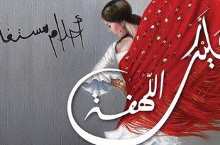 صورة تحميل كتاب عليك اللهفة احلام مستغانمي