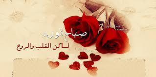 صورة صباح الورد حبيبتي , حبي انتي وعشقي اسمعيني
