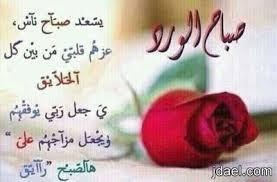 بالصور صباح الورد حبيبتي , حبي انتي وعشقي اسمعيني 20160820 5205