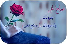 بالصور صباح الورد حبيبتي , حبي انتي وعشقي اسمعيني 20160820 5207