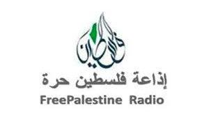 صورة اذاعة صوت فلسطين