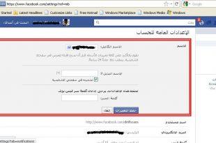 صورة تغيير اسمك في الفيس بوك