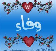 صورة معنى اسم وفاء