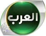 صور تردد قناه العرب