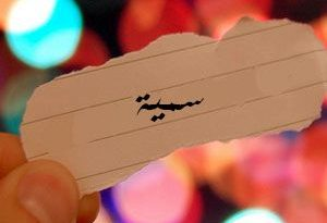 صورة اسم سمية في المنام