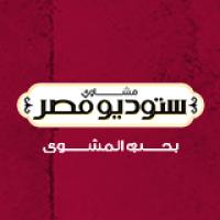 صورة ستوديو مصر