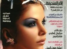 صورة جريدة سيدتي الجزائرية